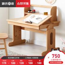 源氏木語全實木學生書桌現代簡約可升降寫字桌北歐櫸木兒童學習桌