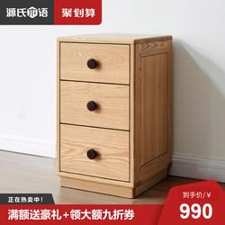 源氏木语全实木床头柜北欧橡木床边简易小柜子现代简约卧室收纳柜