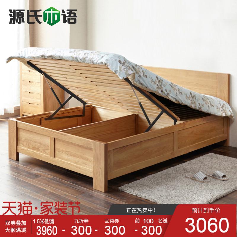 源氏木语全实木床橡木1.5米高箱储物床现代简约1.8米双人卧室家具