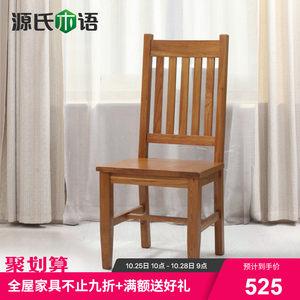 源氏木语纯实木餐椅美式乡村环保家具白橡木餐桌椅简约办公椅子