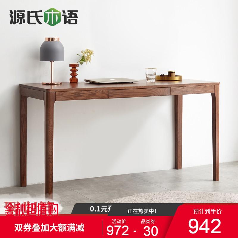 (用1728元券)源氏木语实木简约现代台式电脑桌