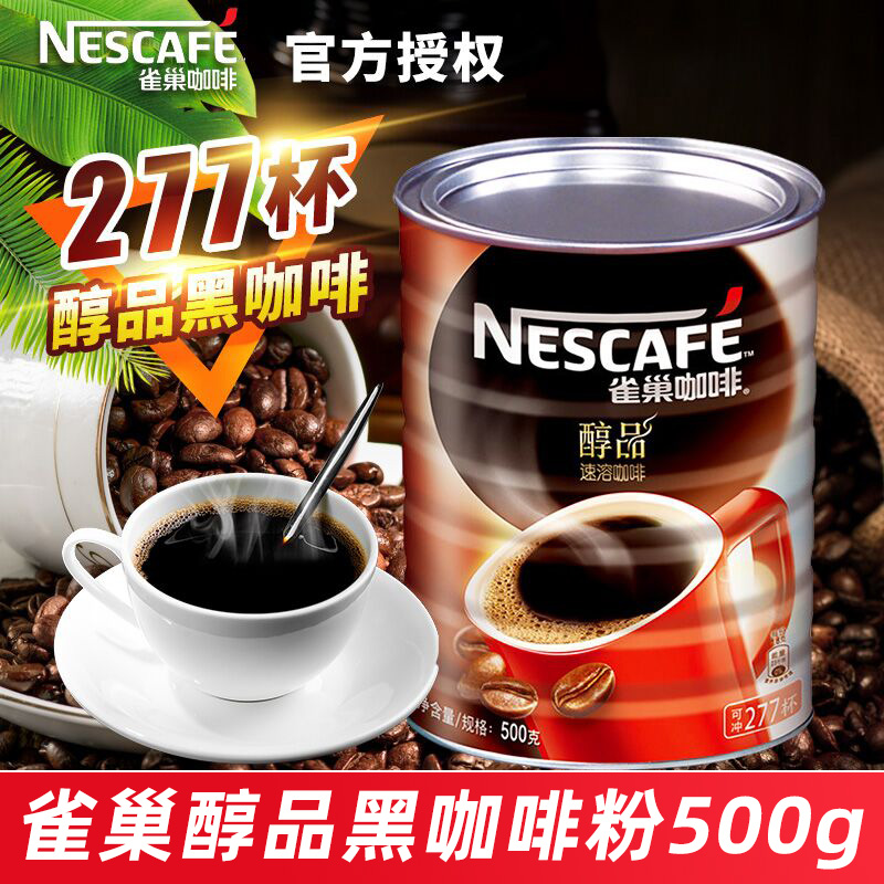 Official authorization to make 277 cups Nestle / Nestle alcohol instant black coffee, 500g in can without sucrose