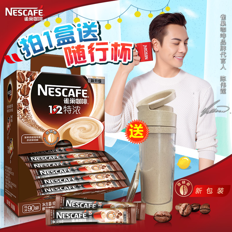 Nestle / Nestle coffee 1 + 2 extra strong triple coffee powder 90 bars * 13g gift box instant coffee