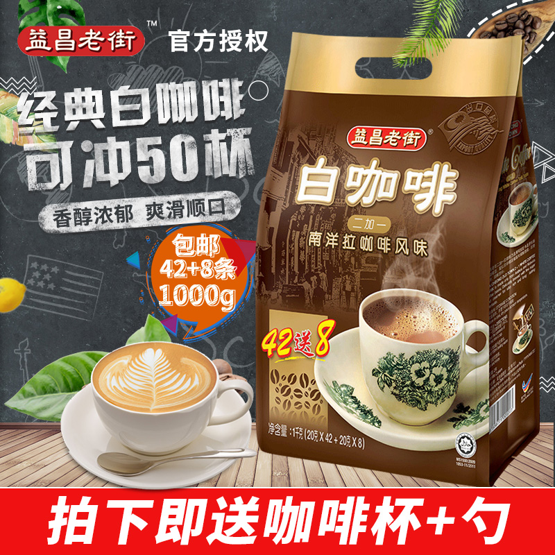 Send a cup of Malaysia imported Yichang old street 2 + 1 original flavor three in one instant white coffee powder in a bag of 1000g