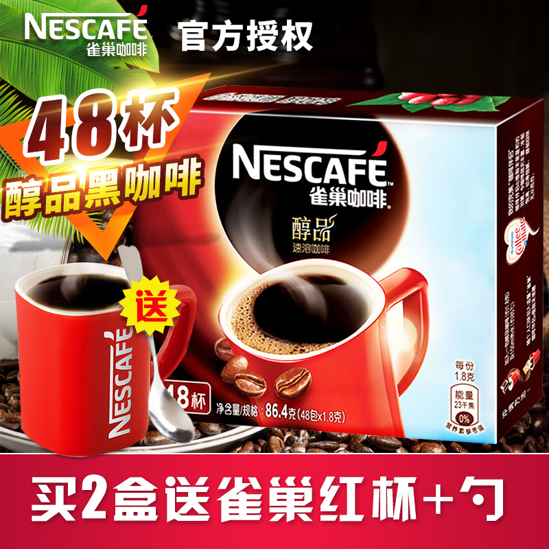 2 boxes red cup Nescafe / Nestle alcohol 48 cups coffee powder pure black coffee powder instant 48 * 1.8g