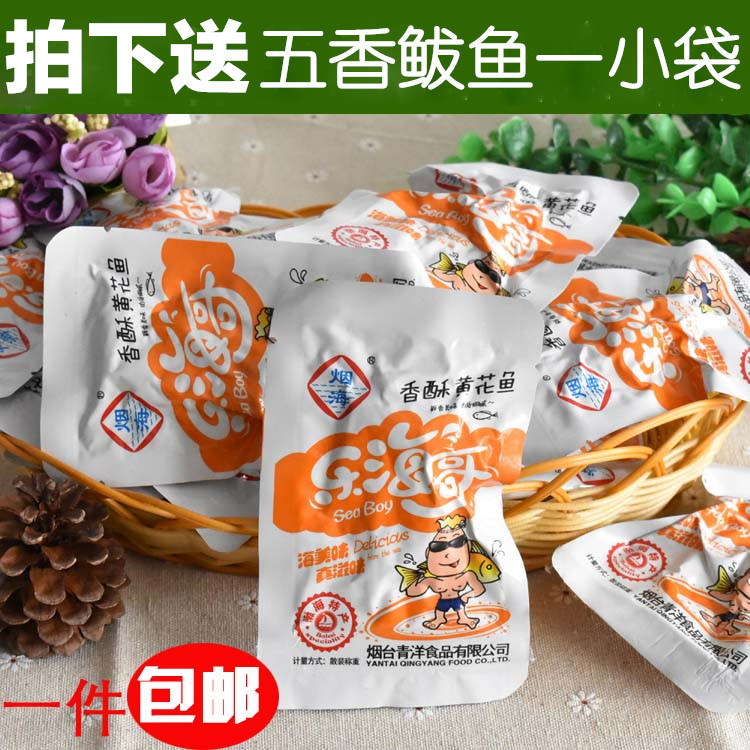 Crispy small yellow croaker seafood instant snack seafood leisure snack instant fish and fish products low price package