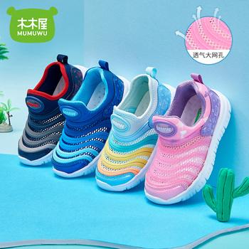 木木屋毛毛虫儿童鞋单网鞋女童鞋透气网面男童鞋子2020夏款运动鞋