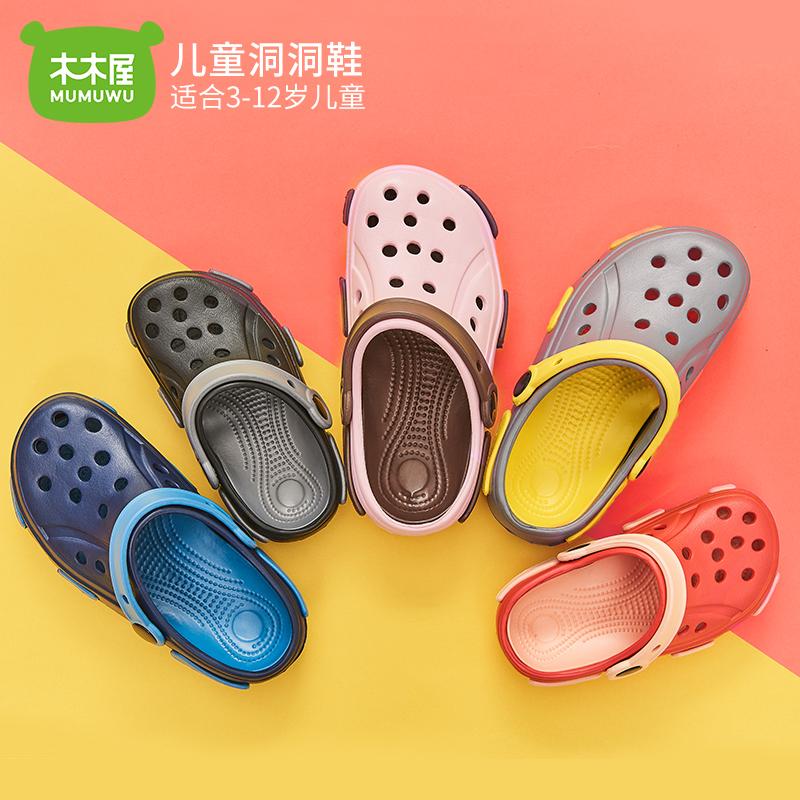 木木屋儿童洞洞鞋2018夏季韩版男童网鞋女童凉拖鞋学生鞋沙滩鞋子