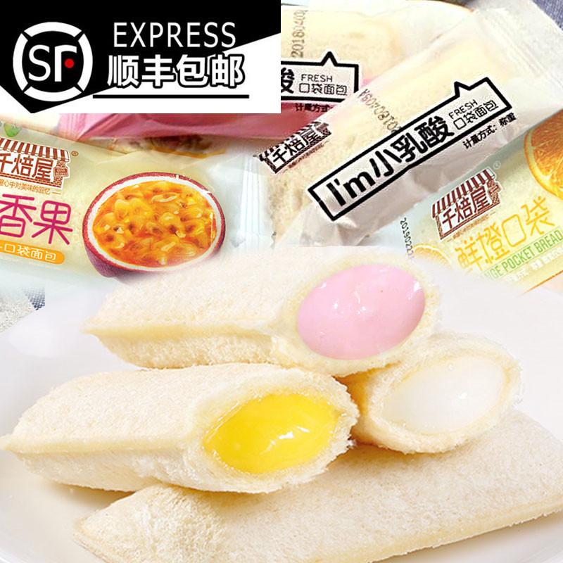 千焙屋芝士小乳酸菌榴莲口袋面包整箱营养早餐小白酸奶奶酪零食