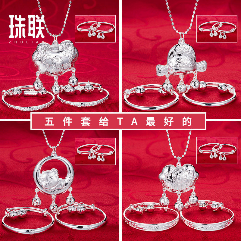 National Style Silver Plated baby long life Lock Baby silver bracelet anklet silver lock five piece silver jewelry set