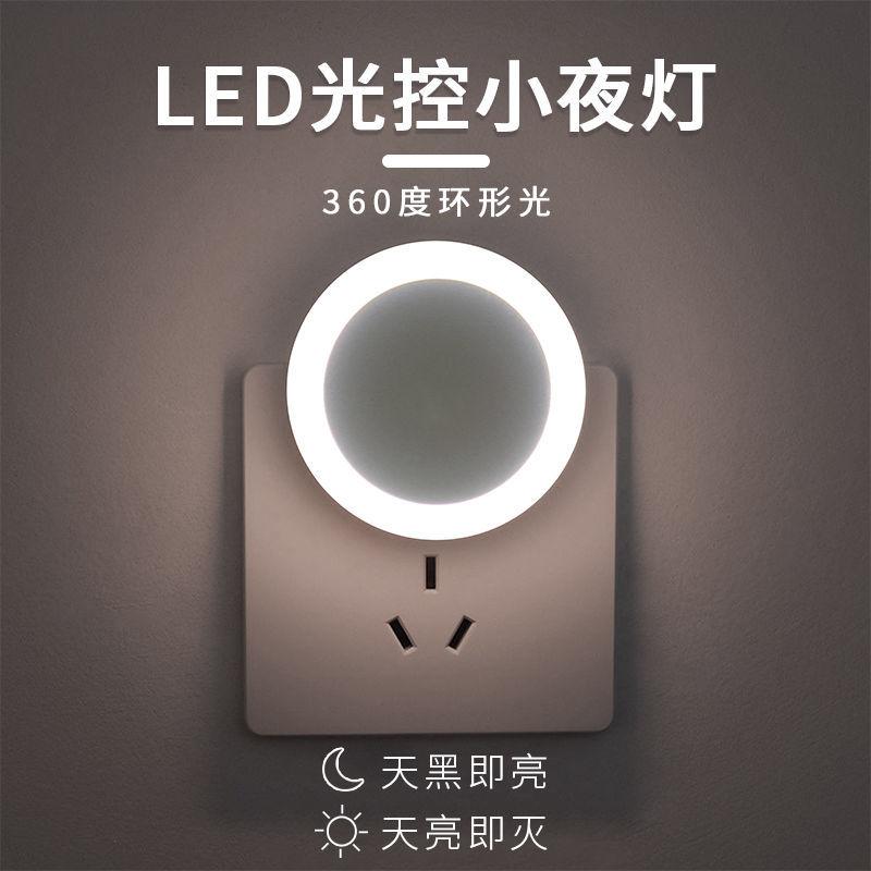 插电卧室led灯具儿童睡觉壁灯
