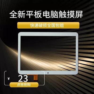 长虹E100平板电脑10.1寸h100触摸屏虹PAD H90外屏幕 MJK-0621-FPC