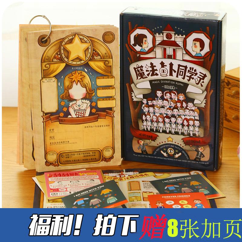 包邮●盒装魔法占卜同学录小学生毕业女纪念册创意小清新初中生韩