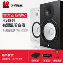 Yamaha Yamaha HS Full range of individual studio Studio Active listening speaker Genuine line