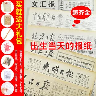 原版老报纸旧人民日报定制全国大报省级地方报生日报纸出生当天