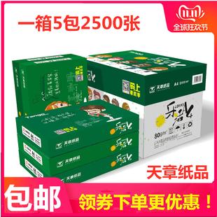 500张整箱 新绿天章a4打印复印纸70克a4纸80G白纸草稿纸5包 包邮