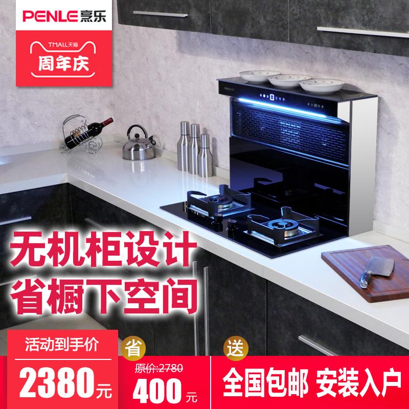 烹乐分体式集成灶双电机磁炉侧吸式下排一体灶包安装送货烟灶套装