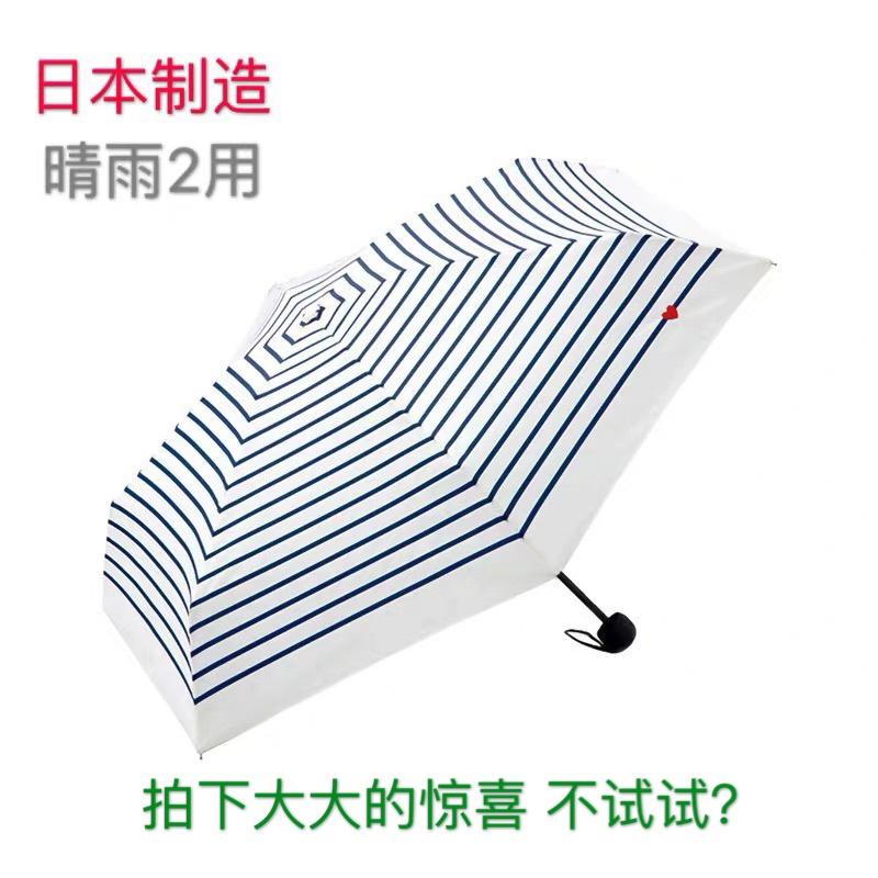日本miyama美山防紫外线胶囊防晒伞满99元可用5元优惠券