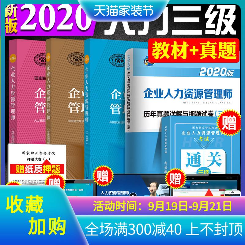 2020企业人力资源管理师三级教材书籍资料自考人力资源管理师历年真题库试卷HR3级人资基础知识法律手册全套5本官方资格证考试用书