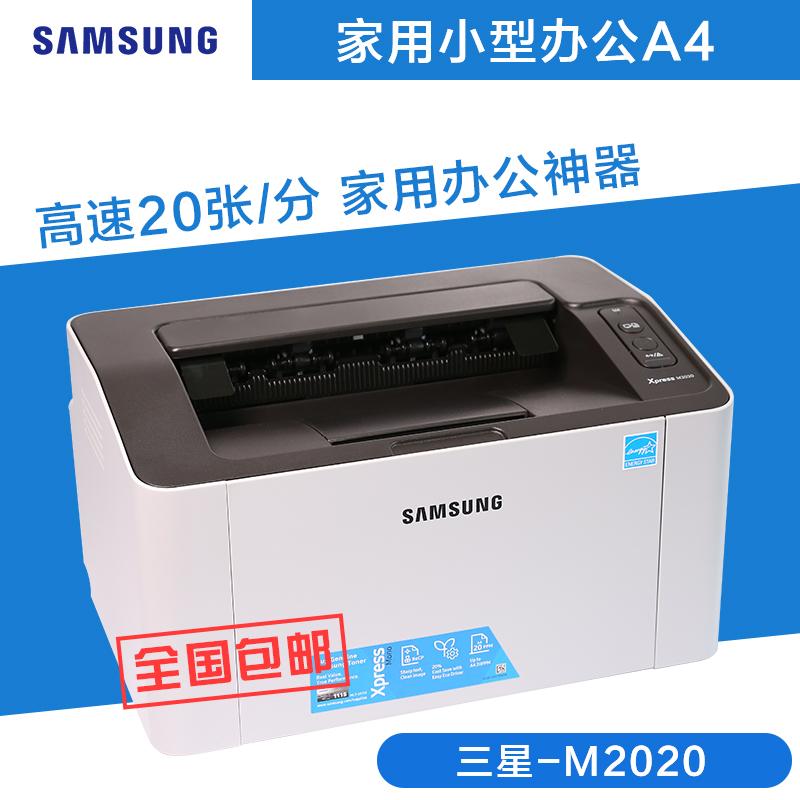 サムスンM 020 Wワイヤレスモノクロレーザープリンター家庭用小型学生作業業務HP 107 A