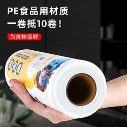 PE保鲜膜家用经济装大卷家庭厨房用食品级微波炉耐高温美容院专用