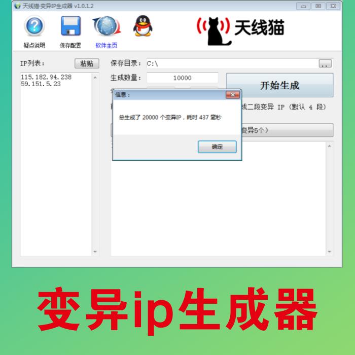 变异IP生成器批量生成网站站长网站网络推广搜索引擎优化
