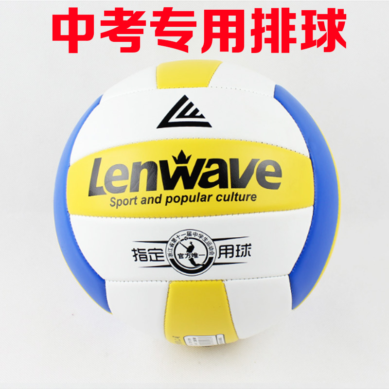 Volleyball Lanwei lw0570 inflatable volleyball Pu volleyball soft volleyball teaching and training