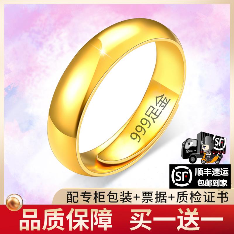 正品黄金戒指男女24K满天星情侣活口指环999足金光面爱心3D硬金