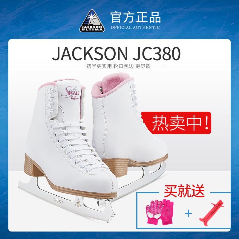 加拿大Jackson JC380杰克逊花样冰刀鞋 儿童成人真冰初学者滑冰鞋