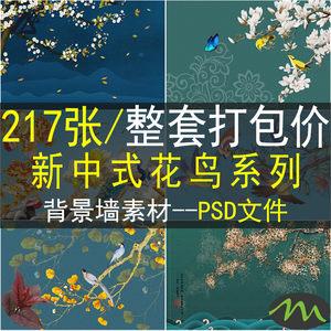新中式花鸟电视背景墙素材高清图库简约复古风工笔画psd设计图片