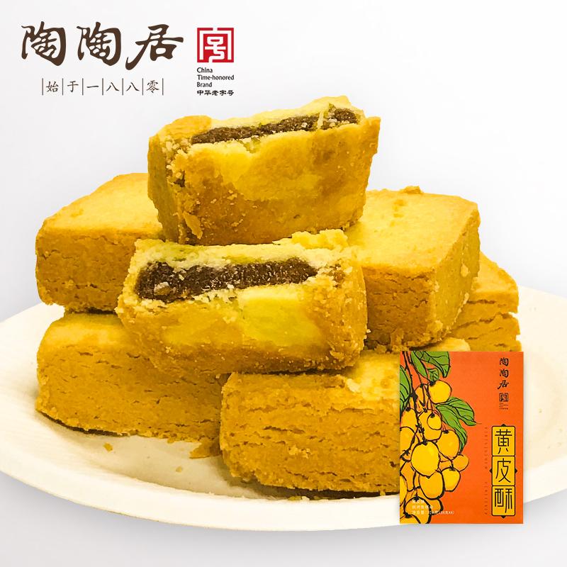 广州陶陶居酒家特产糕点零食手信黄皮酥广东正宗美食特色小吃点心