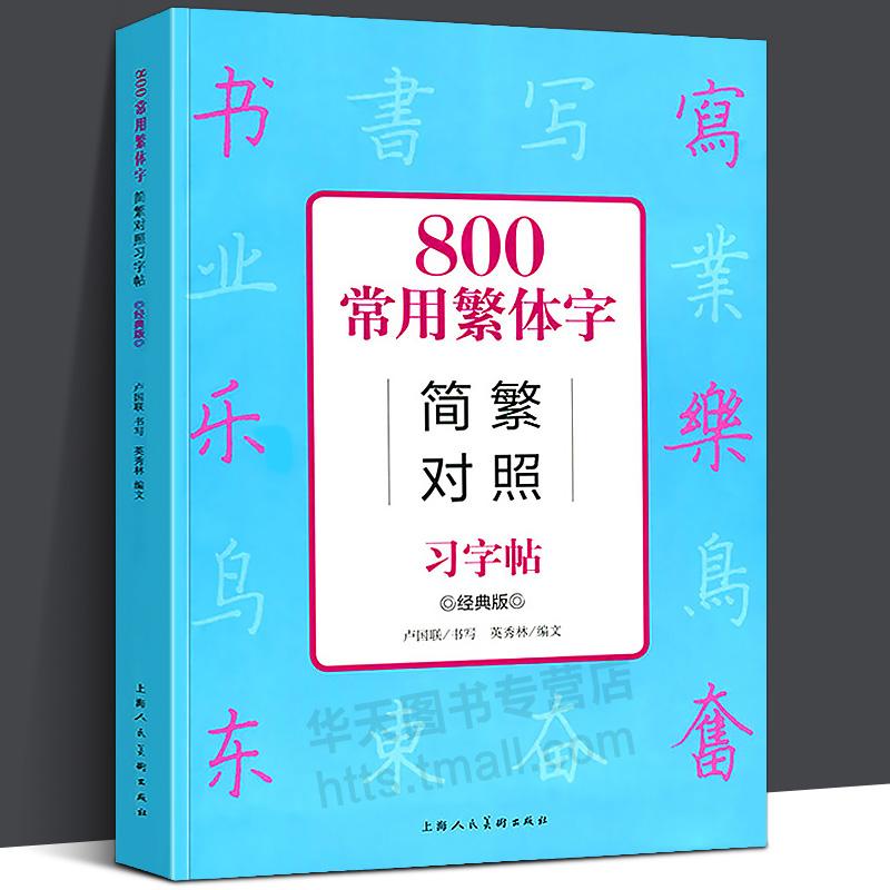 Китайская каллиграфия Артикул 618317713274
