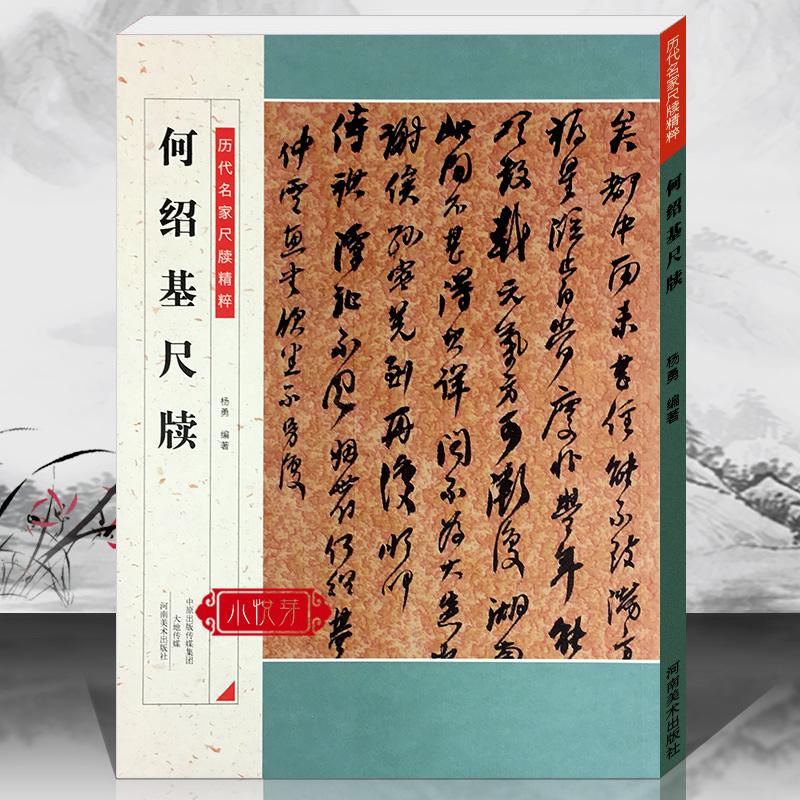 Китайская каллиграфия Артикул 617850854711