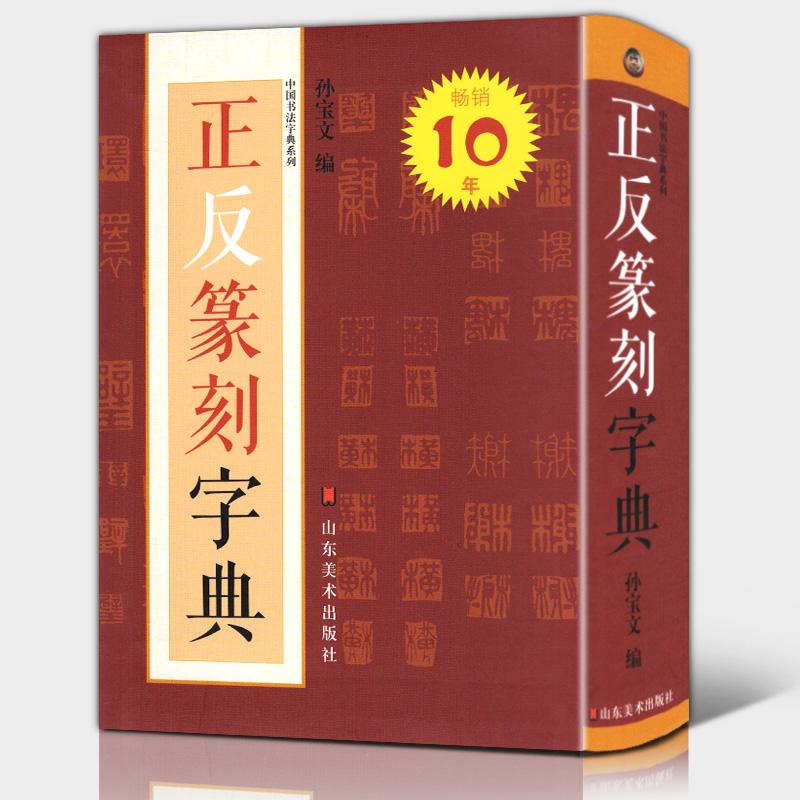 Китайская каллиграфия Артикул 597245320326
