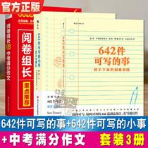 642件可写事642件可写小事阅卷组长中考满分作文套装3册日常生活表述小说构思灵感文学写作表达书籍日记周记作文正版