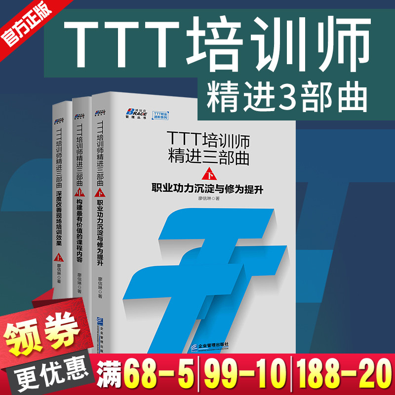 TTT培训师精进三部曲套装3册 企业内部培训师的授课技能HR管理学行政管理人事招聘培训绩效管理人力资源管理培训课堂TZ