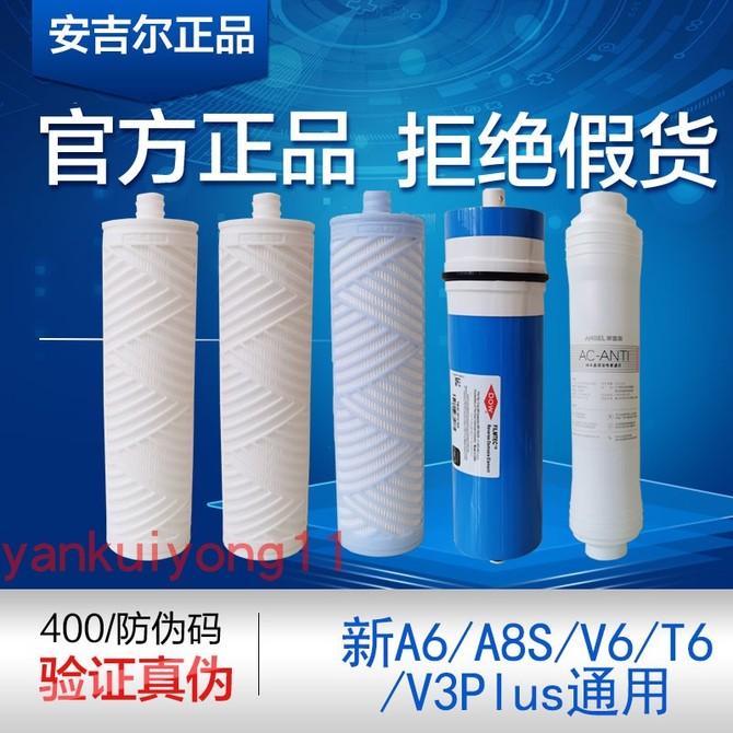 2575全套折叠PP棉N7 款 J2577 V6滤芯 安吉尔滤芯净水器新