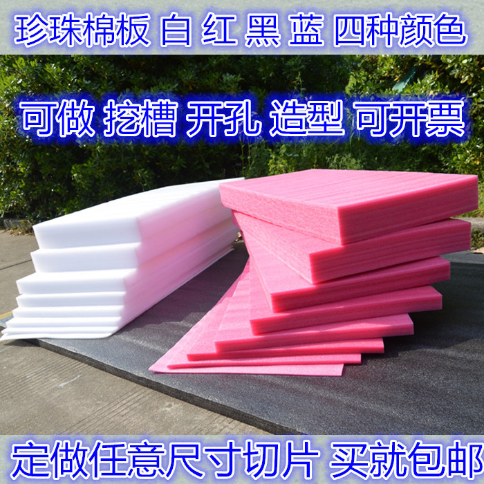 珍珠棉泡沫板海绵填充泡沫垫定做珍珠棉板EPE防震板包邮打包厂家