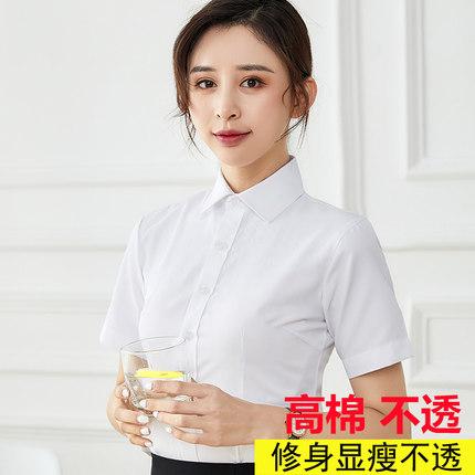 女士夏短袖韩版白色职业修身白衬衫