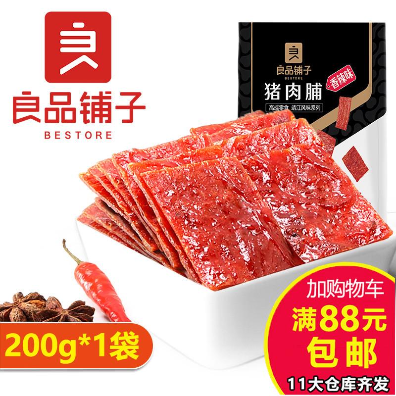 良品铺子猪肉脯200g香辣味肉铺干猪肉干肉片网红食品零食良平铺子