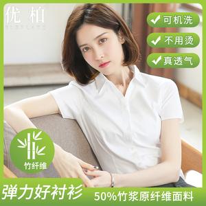 竹纤维女短袖夏夏季白色白衬衫