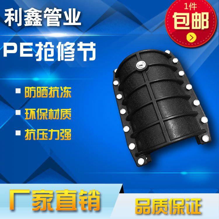 PE抢修接PE快速抢修节20-630全 pe哈夫节 管道快速接补漏水管配件