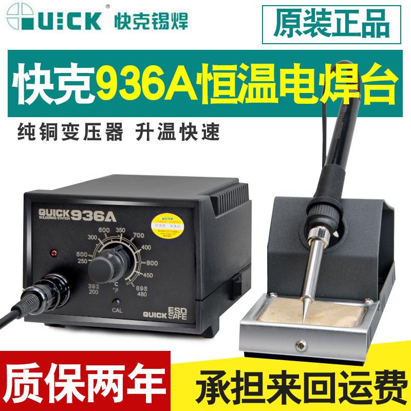 QUICK快克969A恒温无铅防静电236调温烙铁936套装203H电焊台家用