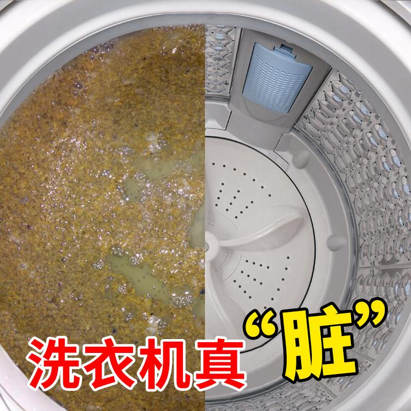 25袋 洗衣机槽清洗剂滚筒全自动波轮内筒除垢剂非杀菌消毒清洁剂