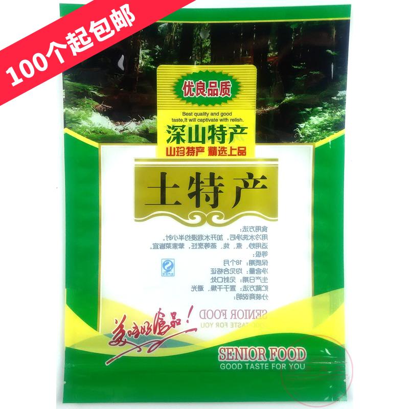 山货食品干货土特产通用包装袋 自封口 年货土特产礼品包装袋子