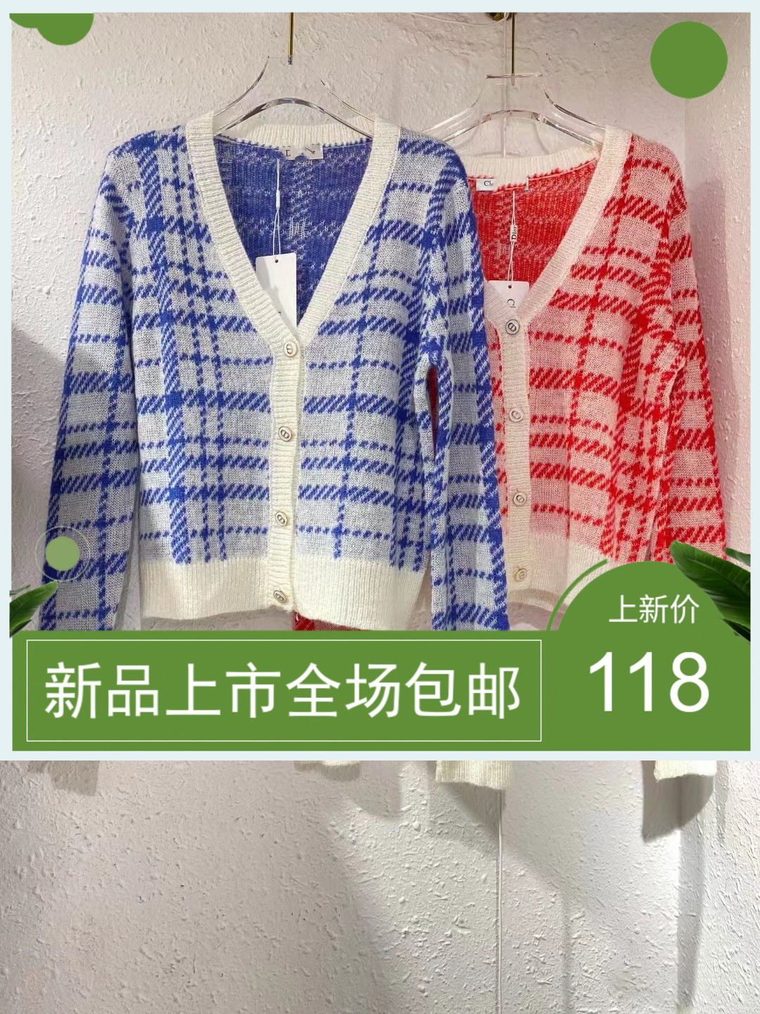 Early autumn star same Plaid contrast knitted cardigan women + vest series inlaid knitting Mohair blended 509