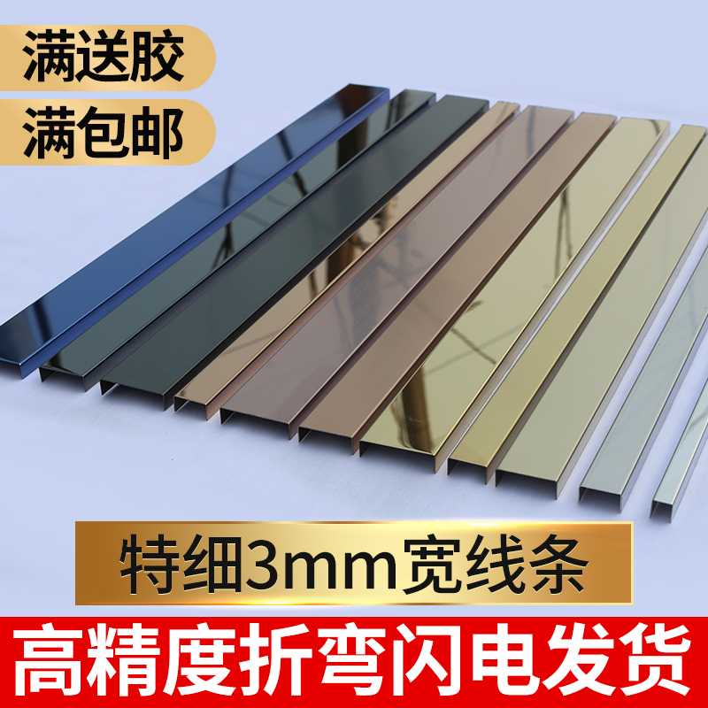不锈钢包边条收边条装饰线条压边条嵌条扣条U型槽腰线边框金属条