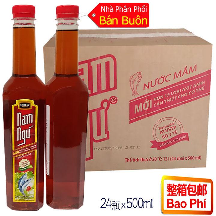 FCL Вьетнам высокая Сортовой рыбный соус CHIN SU Nam Ngu 24 бутылки x500мл Южный рыбный соус целая коробка бесплатная доставка по китаю
