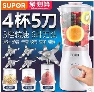 supor /苏泊尔js39d-250榨汁机