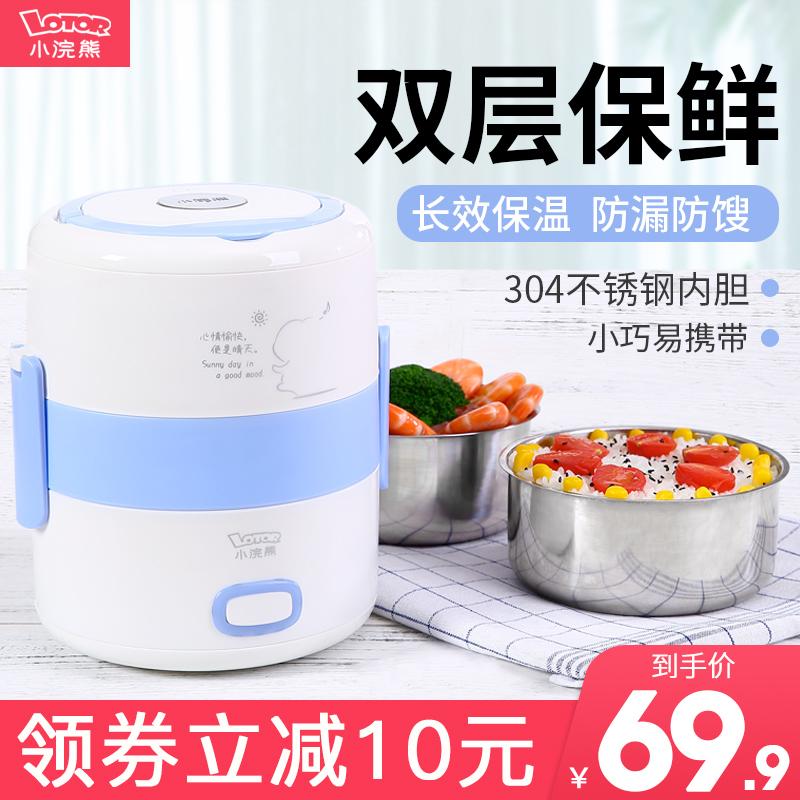 小浣熊电热饭盒可插电加热保温热饭神器蒸煮带饭锅小型饭煲上班族